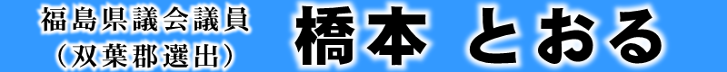 橋本徹公式サイト
